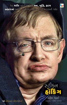Stephen Hawking by Mahesh Sharma In Gujarati  સ્ટીફન હોકીન્ગ્સ
