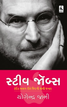 Steve Jobs Gujarati Book Written By YOGENDRA JANI