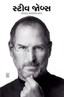 Steve Jobs Gujarati Book by Walter Isaacson