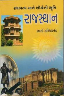 Sthapatya Ane Shauryani Bhoomi Rajasthan Gujarati Book Written By Swami Sachidanand