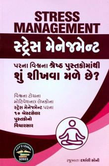 Stress Management Parna Vishwana Shreshth Pustakomathi Shu Shikhva Male Chhe ? Gujarati Book By Darshali Soni Buy Online