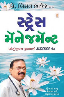 Stress Management Gujarati Book by Bimal Chhajer