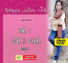 Stri - Devi Ke Dasi - Kaajal Oza DVD Video Gujarati Book