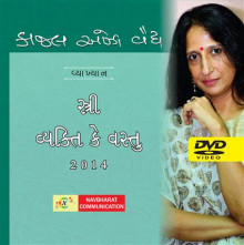 Stri - Vyakti ke Vastu - Kaajal Oza DVD Video Gujarati Book
