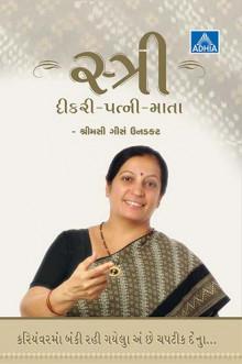 Stri (Dikari, Patni, Mata) Gujarati Book by Smt  Geetaben Unadkat