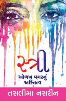 Stri Olakh Vagar Nu Astitva Gujarati Book by Taslima Nasrin