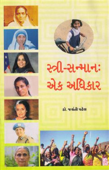 Stri Sanman Ek Adhikar Gujarati Book by Dr Jayanti Patel