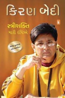 Stri Shakti  Mari Drashtie Gujarati Book by Kiran Bedi