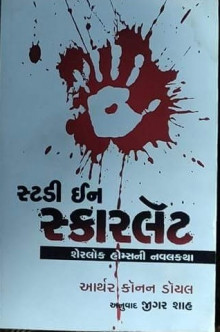 A Study In Scarlet Novel of Sherlock Holmes (Gujarati Edition)