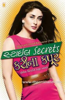 Style Secrets by Kareena Kapoor Gujarati Book by Kareena Kapoor