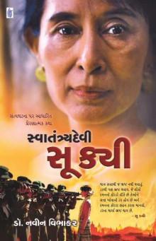 Su Kie (gujarati book)