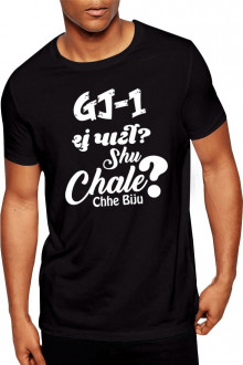GJ 1 - Shu Party Shu Chale Chhe Biju - Cotton Tshirt Buy Online