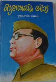 Subhashchandra Bose  in Gujarati Gujarati Book by Gunvantray Aacharya
