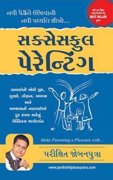Successful Parenting Gujarati Book by Parikshit Jobanputra