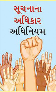 Suchana Na Adhikar Adhinium Gujarati Gujarati Book by Rajender Pandey
