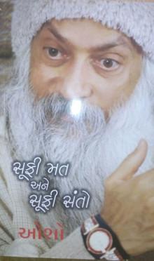 Sufi Mat Ane Sufi Santo Gujarati Book Written By Osho