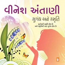 Sugandh Ane Smruti Gujarati Book by Vinesh Antani