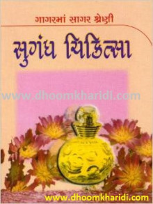Sugandh Chikitsa Gujarati book Gujarati Book by Lalitha Sharma