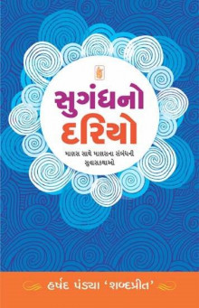 Sugandh No Dario Gujarati Book Written By Harshad Pandya