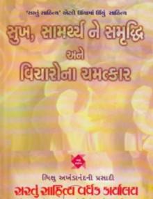 Sukh Samarthya Samruddhi ane Vicharona Chamatkar (book)