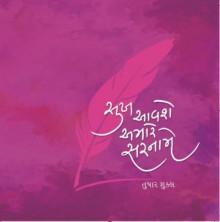Sukh Aavse Amare Sarname Gujarati Book Written By Tushar Shukla
