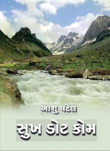 Sukh Dot Com Gujarati Book by Aashu Patel