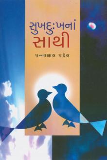 Sukh Dukh Na Sathi Gujarati Book by Pannalal Patel