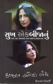 Sukh Ekbijanu Gujarati Book by Kajal Oza Vaidya