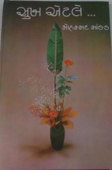 Sukh Etle Gujarati Book by Mohammad Mankad