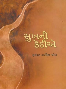 Sukh Ni Kedie Gujarati Book Written By Father Varghese Paul