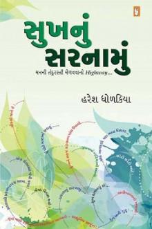 Sukh Nu Sarnamu Gujarati Book by Haresh Dholakiya