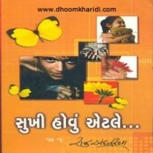 Sukhi Hovu Etle Gujarati Book Written By Raju Andhariya