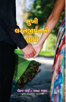 Sukhi Lagnani Chavi Gujarati Book Written By Pankaj Varma/ Bharat Vyas