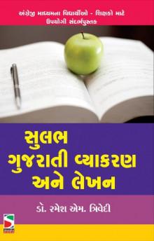 Sulabh Gujarati Vayakaran Ane Lekhan Gujarati Book Written By Dr Ramesh M Trivedi