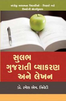 Sulabh Gujarati Vyakaran Ane Lekhan Gujarati Book by Dr Ramesh M Trivedi