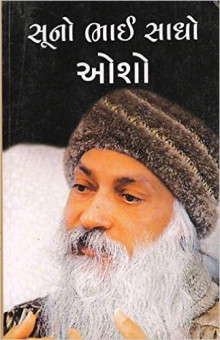 Suno Bhai Sadho Gujarati Book Written By Osho