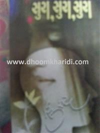 Sura, Sura, Sura Gujarati Book by Madhuray