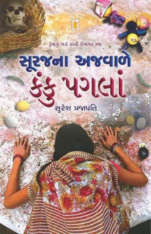 Suraj Na Ajwale Kanku Pagla Gujarati Book by General Author