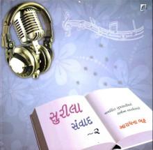 Surila Samvad Vol 2 Gujarati Book Written By Aaradhana Bhatt