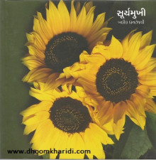 Suryamukhi Gujarati Book Written By Khalil Dhantejvi