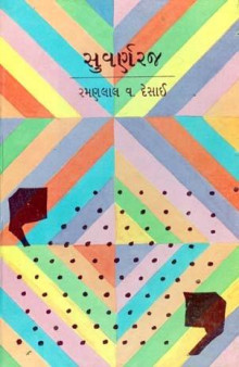Suvarnaraj Gujarati Book Written By R V Desai