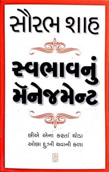 Svabhav Nu Management gujarati book saurabh shah