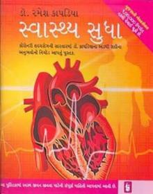 Svasthya Sudha Gujarati Book by Dr Rameshbhai Kapadiya