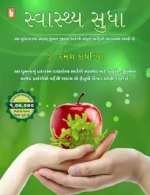 Svasthya Sudha Gujarati Book Written By Rameshbhai Kapadiya