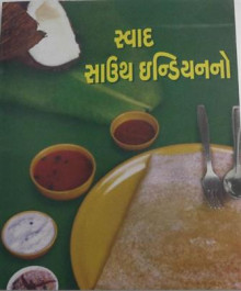 Swad South Indianno Gujarati Book by Gurjar Granth Ratna Karyalaya