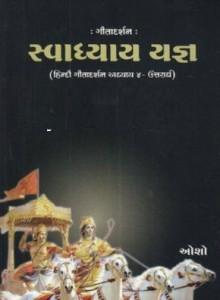 Swadhyay Yagya