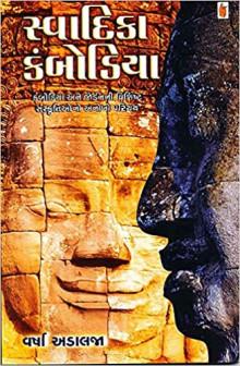 Swadika Kambodiya Gujarati Book Written by Varsha Adalja Buy Onilne