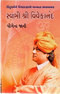 Swami Shree Vivekanand Gujarati Book Written By Yogendra Jani