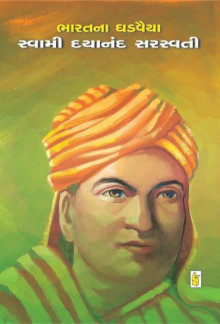 Swami Dayanand Saraswati Gujarati Book Written By Dharna Sheth