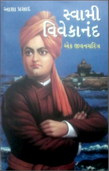 swami vivekanand ek jivan charitra biography in gujarati book